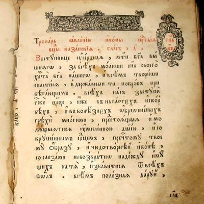 Понятие Перевод Понятие Икона Понятие Анализ стихотворения