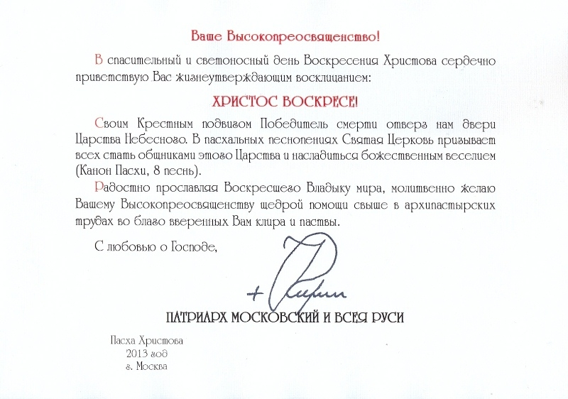 Поздравление от патриарха с днем рождения 59
